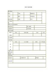 化学分析专业面试首页表格